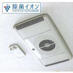 noh155 ノア 除菌イオン空気清浄器天井ビルトインタイプ  トヨタ純正部品 パーツ オプション