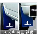 nyzu026 ジムニー マッドフラップセット 1台分(4枚)セット  スズキ純正部品 パーツ オプション