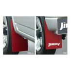 ジムニー マッドフラップセット 1台分(4枚)セット  スズキ純正部品 パーツ オプション