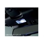 ロードスター LEDバルブ(ルームランプ)  マツダ純正部品 パーツ オプション