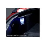 ロードスター LEDバルブ(トランクルームランプ)  マツダ純正部品 パーツ オプション