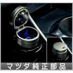 ロードスター アッシュカップ(LED照明付)  マツダ純正部品 パーツ オプション