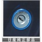 オッティ イグニッションキー照明(ブルー色)  日産純正部品 パーツ オプション