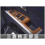 アウトランダー ドアスイッチパネル(木目調)  三菱純正部品 パーツ オプション