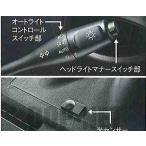 パジェロミニ オートライトコントロール  三菱純正部品 パーツ オプション