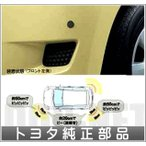 パッソ コーナーセンサーフロント左  トヨタ純正部品 パーツ オプション