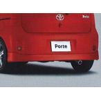 pot006 ポルテ リヤバンパースポイラー  トヨタ純正部品 パーツ オプション