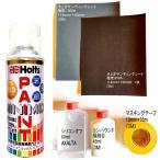 ホンダ スプレー 260mlと 使い捨て補修用品のセット ホルツ MINIMIX ペイント スプレー缶 補修 塗料