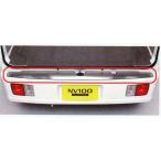 NV100クリッパーリオ・NV100クリッパー リヤバンパープレート  日産純正部品 パーツ オプション
