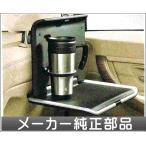 7 トラベル&コンフォート・システム ホールディング・テーブル  BMW純正部品 パーツ オプション