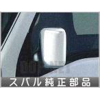 サンバー ドアミラーカバー(メッキ)左右セット  スバル純正部品 パーツ オプション