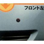 スパシオ コーナーセンサーフロント左右  トヨタ純正部品 パーツ オプション