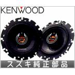 spca116 スペーシア フロントスピーカー KENWOOD 左右2個セット  スズキ純正部品 パーツ オプション