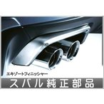 WRX S4・STI エキゾートフィニッシャー  スバル純正部品 パーツ オプション