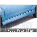 ste077 ステラ サイドアンダースカート  スバル純正部品 パーツ オプション