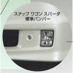 ステップワゴン ビームライト用のガーニッシュ(スパーダ標準装備バンパー取付用)  ホンダ純正部品 パーツ オプション