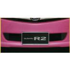 R2 ナンバープレートベース 1枚からの販売  スバル純正部品 パーツ オプション