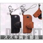 スイフト 携帯リモコンケース  スズキ純正部品 パーツ オプション