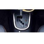 アクア インテリアパネル コンソール部メッキ  トヨタ純正部品 パーツ オプション