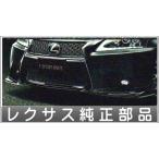 GS F スポーツ パーツ(TRD) フロントスポイラー(左右分割タイプ) 塗装済  レクサス純正部品 パーツ オプション