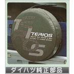 テリオス テリオスキッド スペアタイヤカバー(ベーシック)  ダイハツ純正部品 パーツ オプション