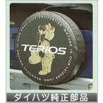 テリオス テリオスキッド スペアタイヤカバー(タウン/キャラクター)  ダイハツ純正部品 パーツ オプション