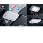 ピクシスメガ プラズマクラスター搭載LEDルームランプ  トヨタ純正部品 パーツ オプション