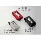 アウトランダーPHEV オペレーションキーケース カーボン柄  三菱純正部品 パーツ オプション