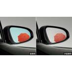 アクア レインクリアリングブルーミラー トヨタ純正部品 NHP10H NHP10  パーツ オプション