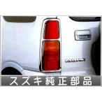 ジムニー リヤコンビネーションランプモール 樹脂クロームメッキ左右セット  スズキ純正部品 パーツ オプション