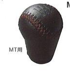 バモス シフトノブ/MT用/本革製  ホンダ純正部品 パーツ オプション