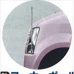 ワゴンR コーナーポール固定式  スズキ純正部品 パーツ オプション
