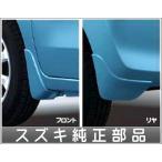 wuzk022 ワゴンR マッドフラップセット  スズキ純正部品 パーツ オプション