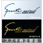 ワゴンR SUZUKI SPORT ボディグラフィック(スポーツマインド) マルチカラーメタリック  スズキ純正部品 パーツ オプション