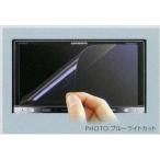 XVハイブリッド ナビ液晶保護フィルム カロッツエリアナビ  スバル純正部品 パーツ オプション