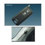 エクストレイル リモコンスターター(レギュラータイプ)  日産純正部品 パーツ オプション