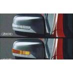 エクストレイル ウインカー付ドアミラーカバーメッキタイプ  日産純正部品 パーツ オプション