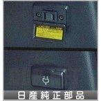 エクストレイル マルチアウトレット(AC100V電源:最大出力100W)  日産純正部品 パーツ オプション