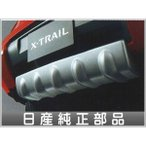 エクストレイル フロントアンダーカバー  日産純正部品 パーツ オプション
