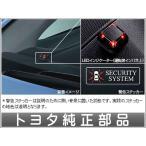 カムリ オートアラーム ベースキット・多重  トヨタ純正部品 パーツ オプション