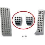 アクセラ アルミペダルセット(MT) ブレーキ&クラッチペダルのみ *フットレスト、アクセルペダルは別売