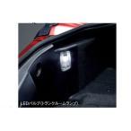 ロードスターRF LEDバルブ(トランクルームランプ) ※1個 マツダ純正部品 NDERC ND5RC パーツ オプション