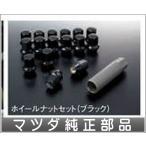 ロードスターRF 「MAZDA SPEED」ホイールナットセット(ブラック) マツダ純正部品 NDERC ND5RC パーツ オプション