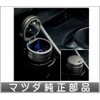 ロードスターRF アッシュカップ(LED照明付) マツダ純正部品 NDERC ND5RC パーツ オプション