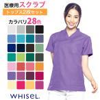 2枚セット 白衣 スクラブ 医療用 2枚セット 当店最安値 人気 デオスクラブ 消臭  手術衣 施術衣  看護師 WH11485