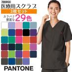 白衣 スクラブ 医療用 3枚セット 21色展開の手術衣 人気 FOLK 7000SC