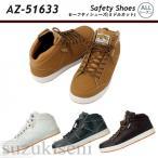 安全靴 ハイカット スニーカー おしゃれ メンズ TULTEX セーフティーシューズ 24.5-28cm対応 AZ-51633 普段使いOK!