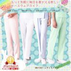 白衣 女性用 ズボン ナースパンツ/86135/激安/医療用