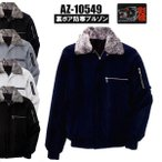 作業用ジャケット AZ-10549 裏ボア防寒着ブルゾン アイトス AITOZ アウター 影狼 作業服 作業着