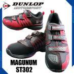 安全靴 ダンロップ スニーカー  おしゃれ メンズ マグナムST302 レッド(赤) 大きいサイズあり